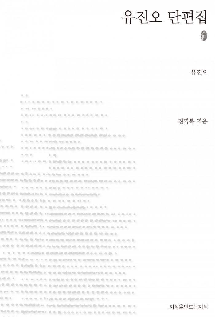유진오 단편집 초판본_표지