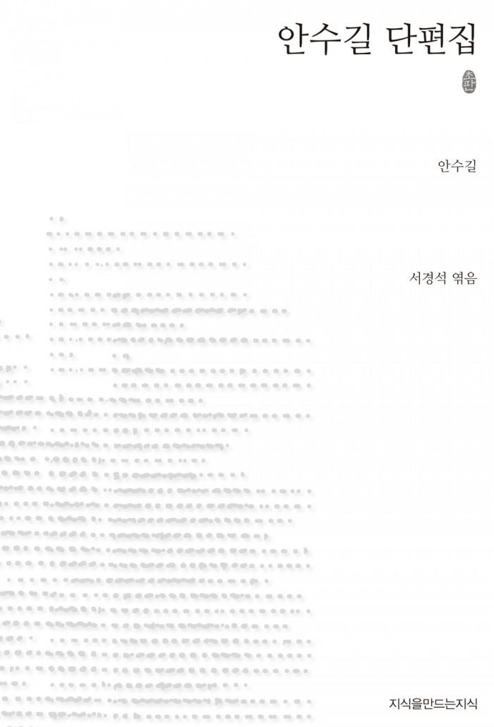 초판본안수길단편집_표지자켓_120605