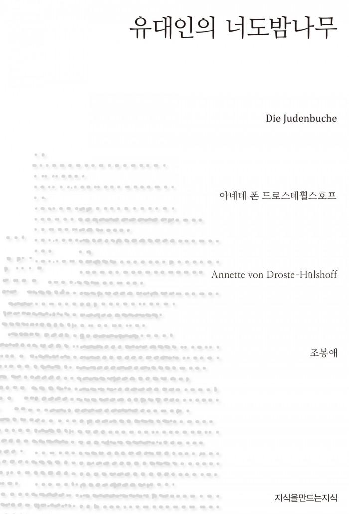 유대인의 너도밤나무_표지_자켓