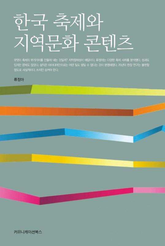 한국 축제와 지역문화 콘텐츠