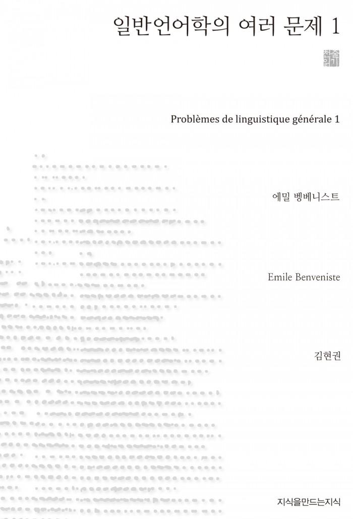 일반언어학의여러문제1_천줄_표지자켓_120724