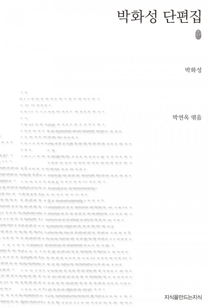 초판본박화성단편집_표지자켓_120703