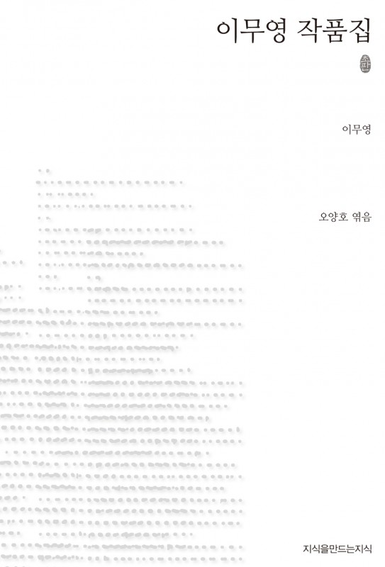 초판본이무영작품집_표지자켓_120717