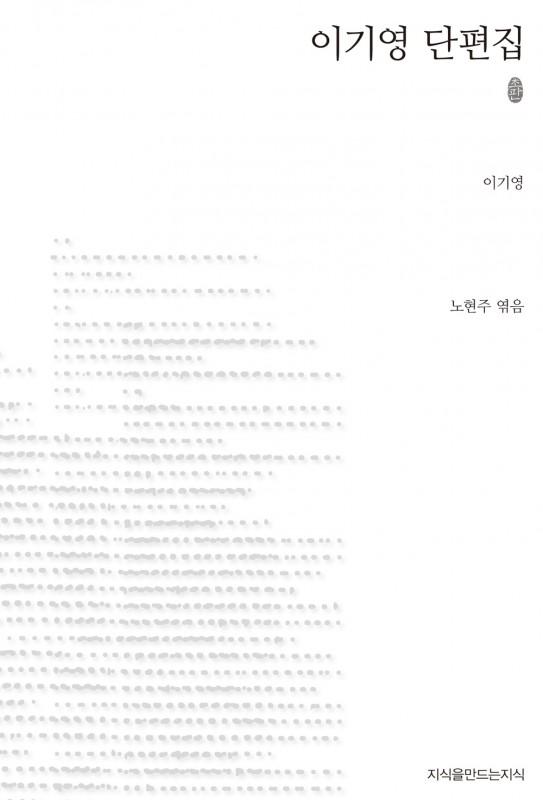 초판본이기영단편집_표지자켓_120717