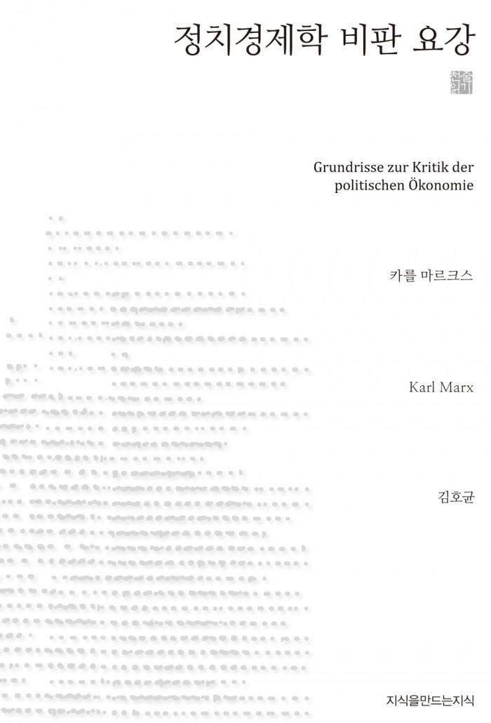 정치경제학 비판 요강 천줄읽기_표지