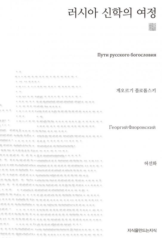 러시아신학의여정_천줄_표지자켓_120723