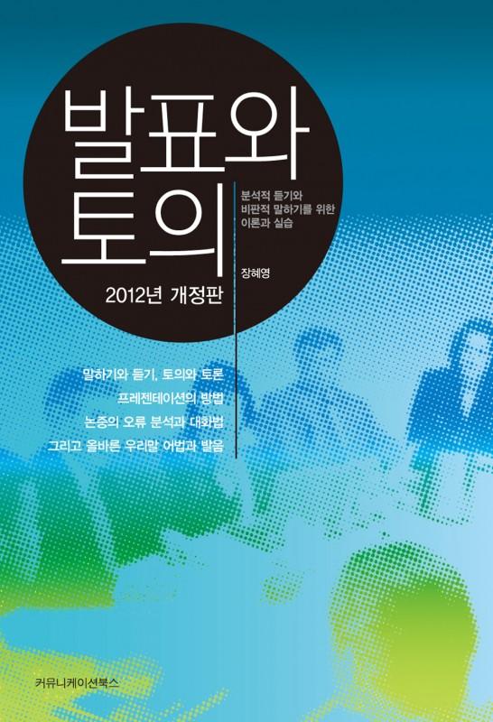 발표와토의 2012개정판