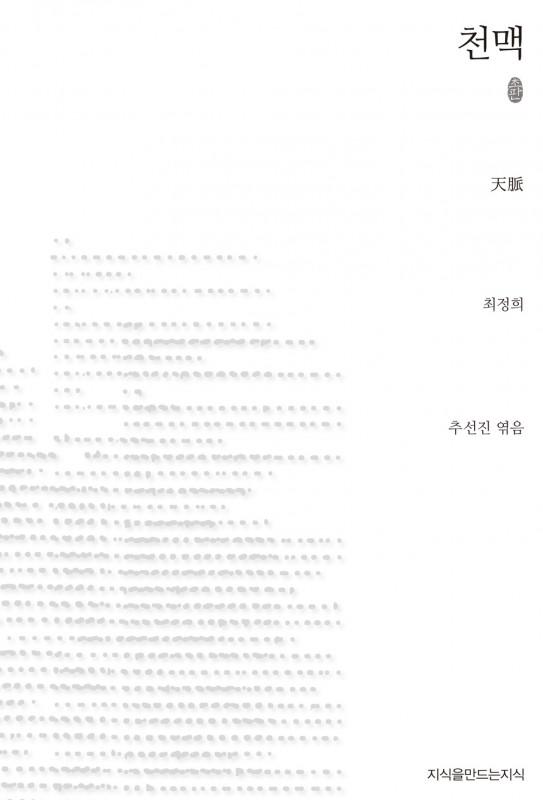 초판본천맥_표지자켓_120712