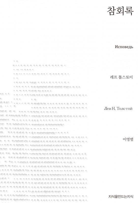 참회록_표지자켓_수필비평_120725