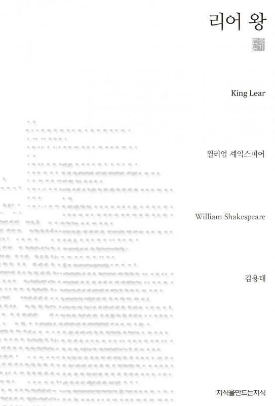 리어 왕 천줄읽기_표지_자켓