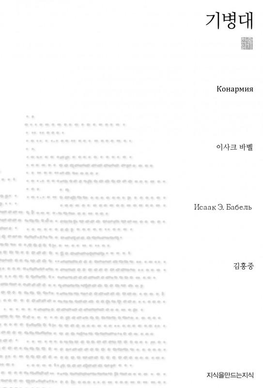 0222_기병대_표지