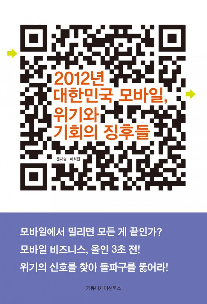 2012 대한민국 모바일, 위기와 기회의 징후들