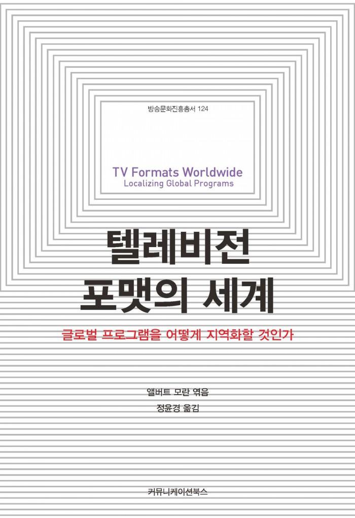 텔레비전 포맷의 세계