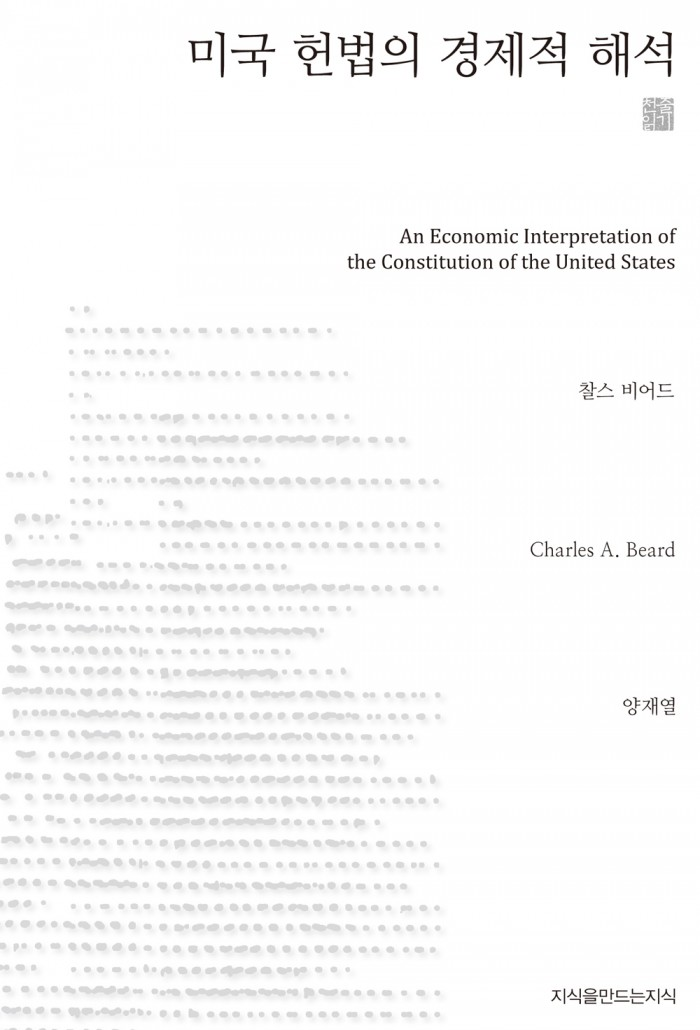 미국헌법의경제적해석_천줄_표지자켓_120807