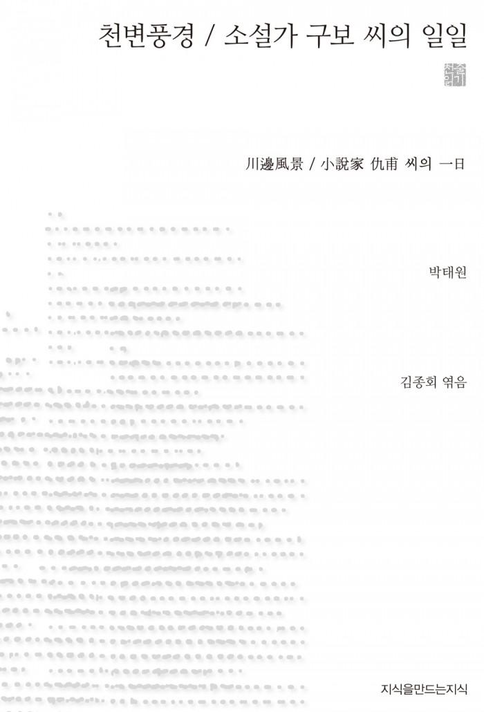 초판본박태원단편집_천변풍경_표지자켓_천줄_120820