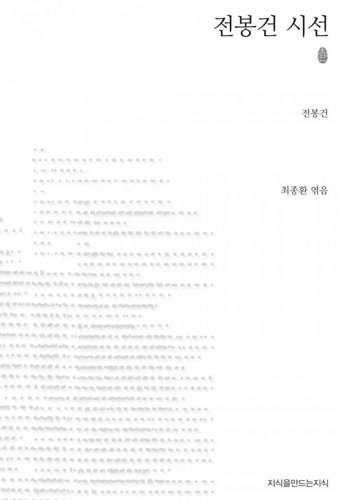 전봉건 시선 초판본_표지