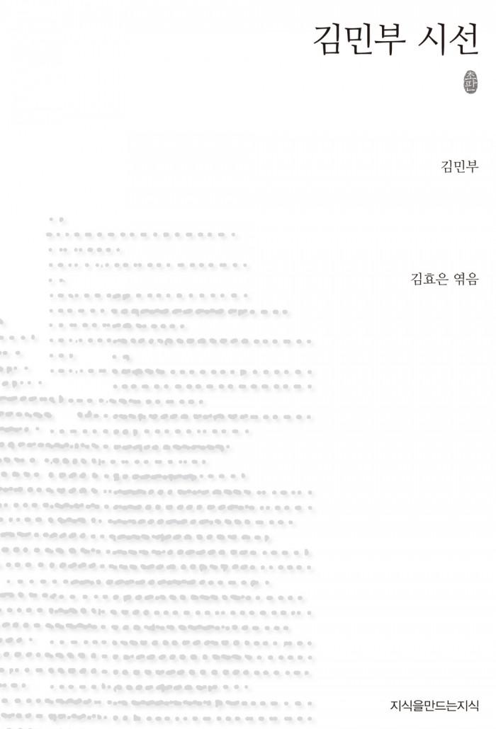 초판본김민부시선_표지자켓_120803