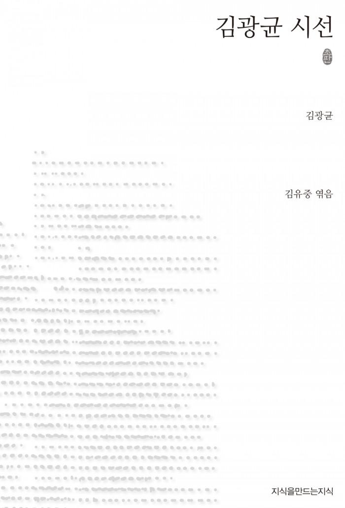 초판본김광균시선_표지자켓_120822