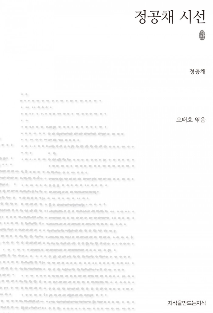초판본정공채시선_표지자켓_120822