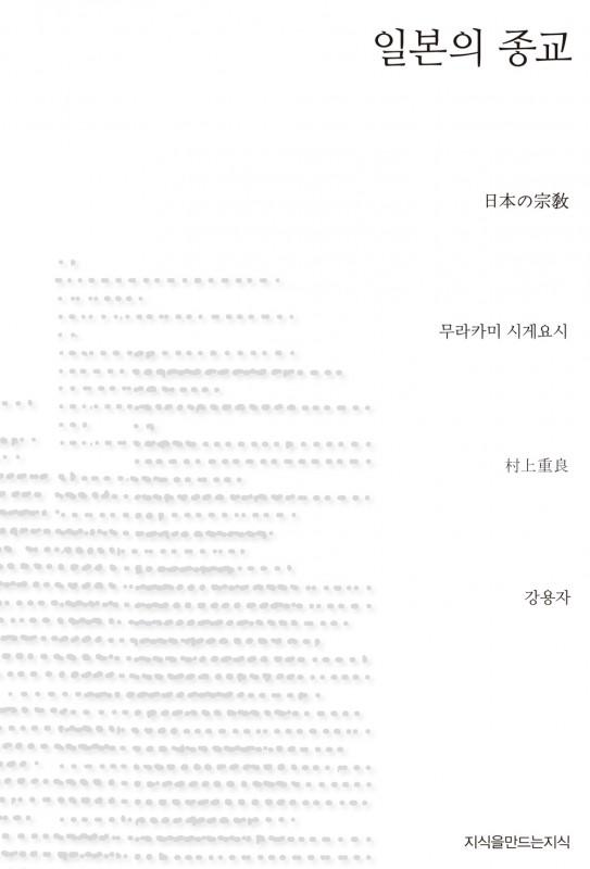 일본의종교_사상_표지자켓_120824
