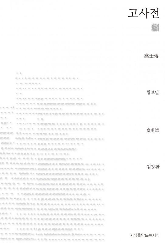 고사전 천줄읽기_표지_자켓
