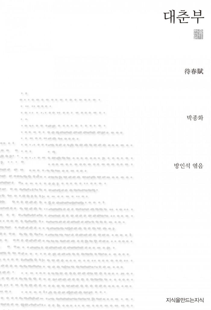 대춘부_천줄_표지자켓_120803