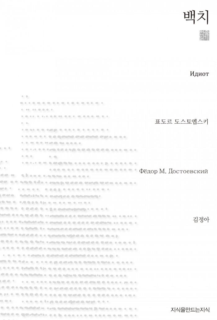 백치 천줄읽기_표지