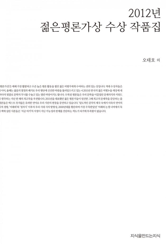 2012년젊은평론가상수상작품집_표지자켓_단행본_120529