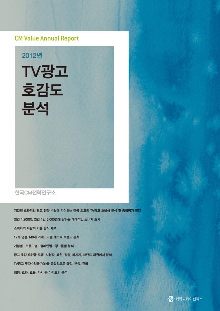 2012_TV광고호감도분석
