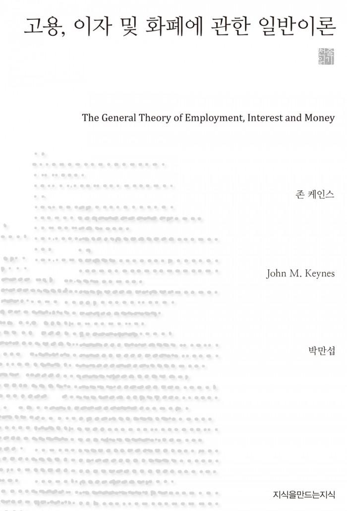 고용, 이자, 화폐에 관한 일반이론 천줄읽기_표지_자켓