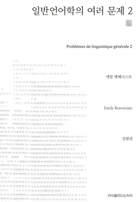 일반언어학의여러문제2_천줄_표지자켓_120927