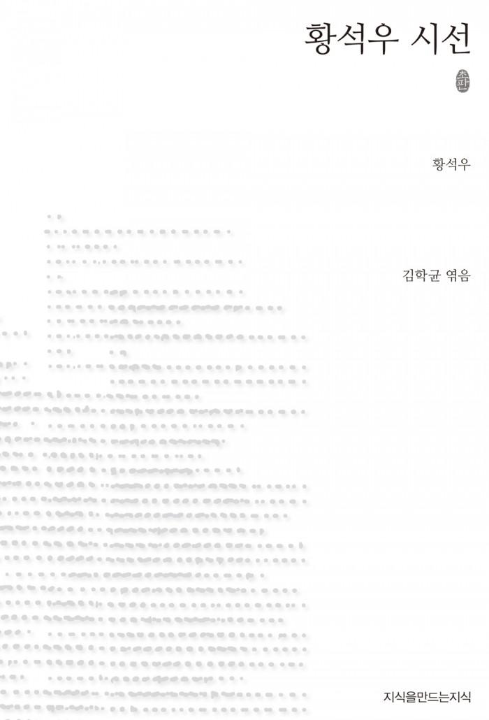초판본 황석우시선_표지자켓_120917