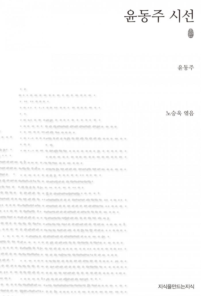 윤동주 시선 초판본_표지