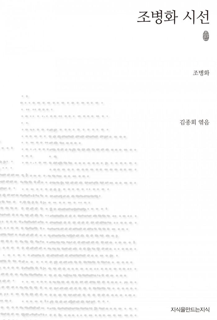 초판본조병화시선_표지자켓_120830