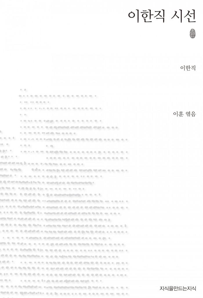 초판본이한직시선_표지자켓_120830