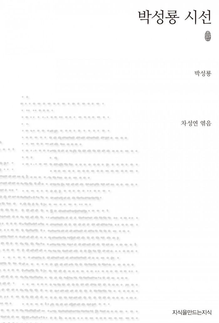 초판본박성룡시선_표지자켓_120910
