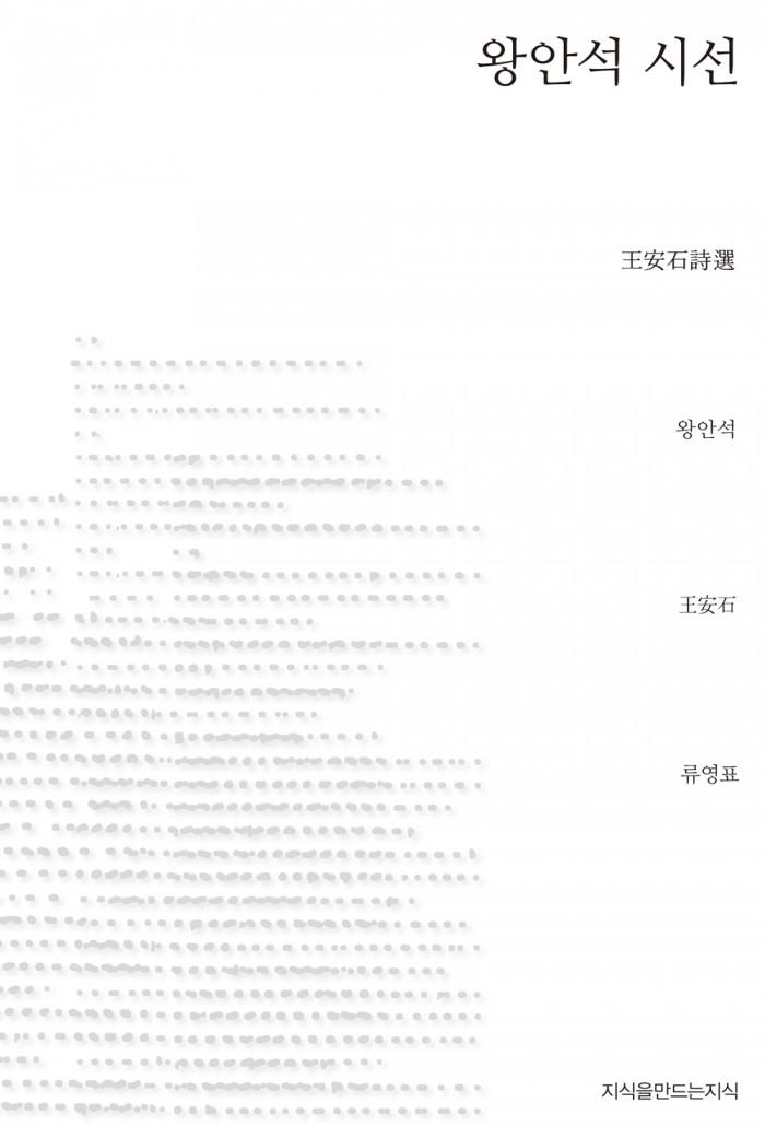 왕안석시선_표지자켓_120926