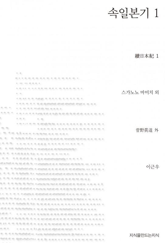 속일본기1_사상_표지자켓_120824
