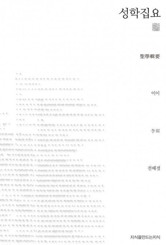 성학집요_천줄_표지자켓_120910