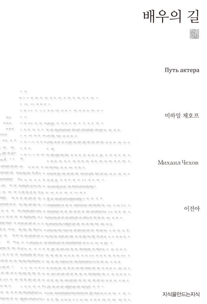배우의 길 천줄읽기_표지