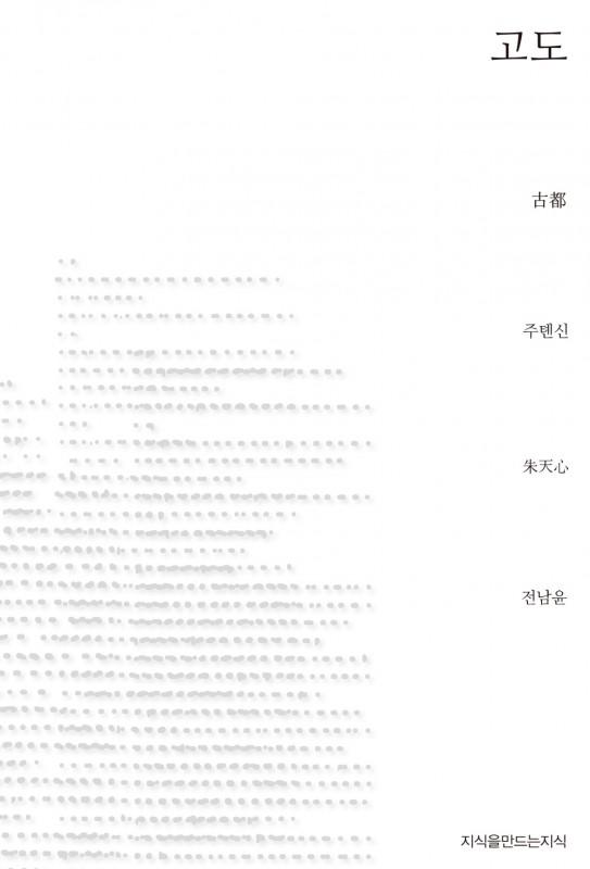 고도_표지자켓_120831
