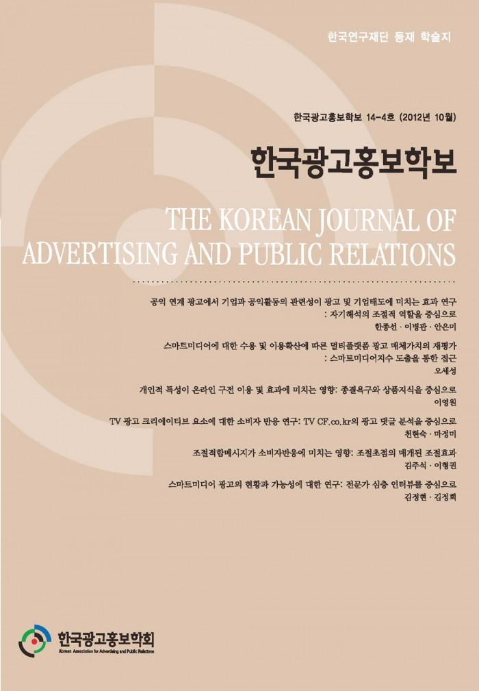 한국광고홍보학보14-4