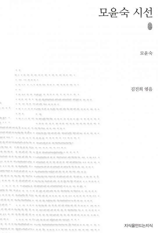 초판본모윤숙시선_표지자켓_120724