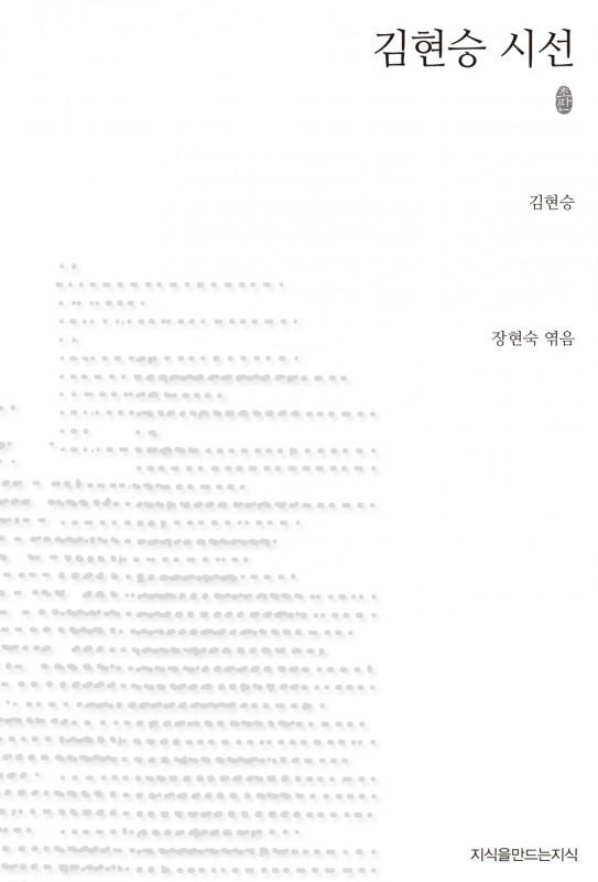 초판본김현승시선_표지자켓_121019