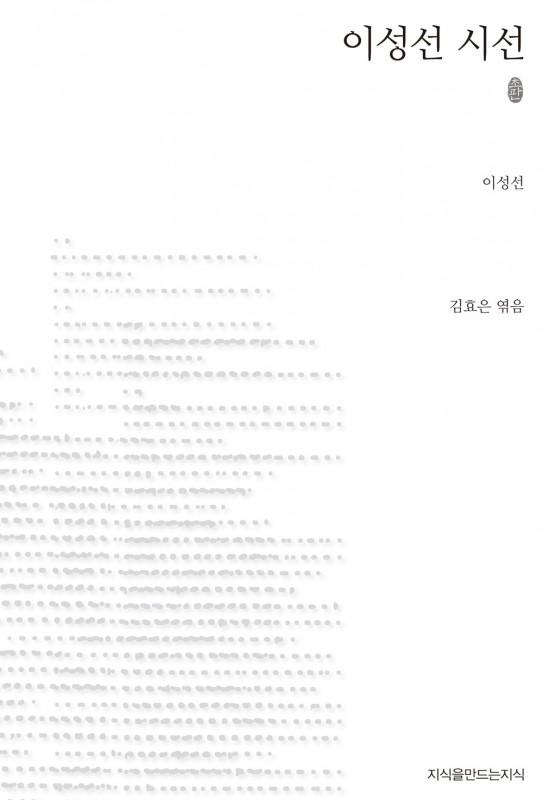 초판본이성선시선_표지자켓_121025