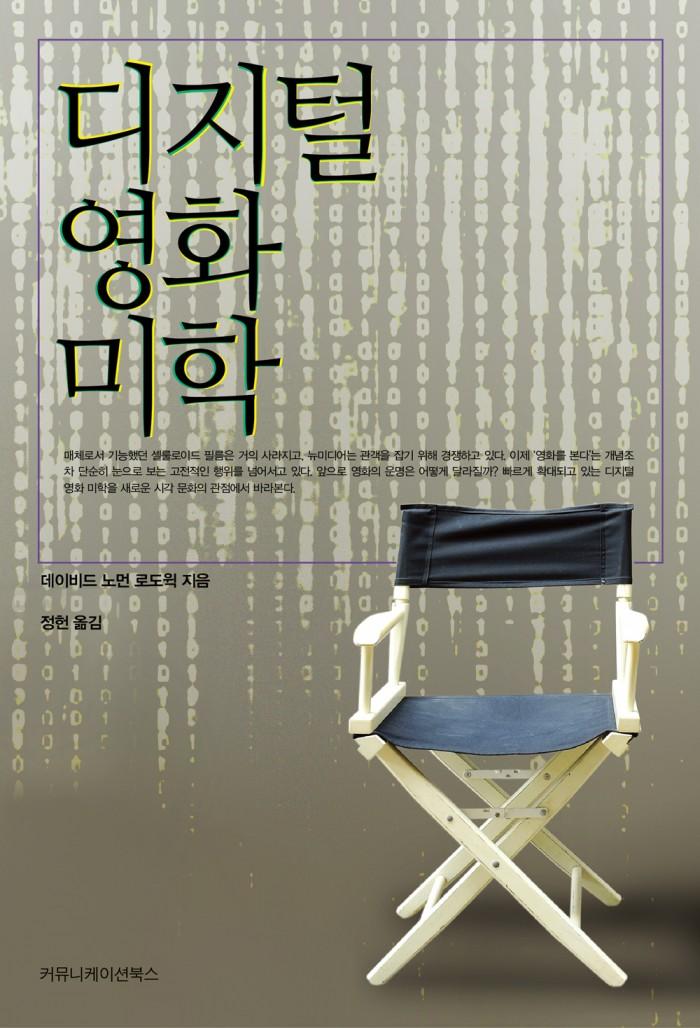 디지털영화미학_표지