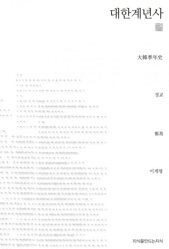 대한계년사_천줄_표지자켓_121029