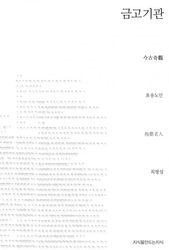금고기관_소설_표지자켓_121010