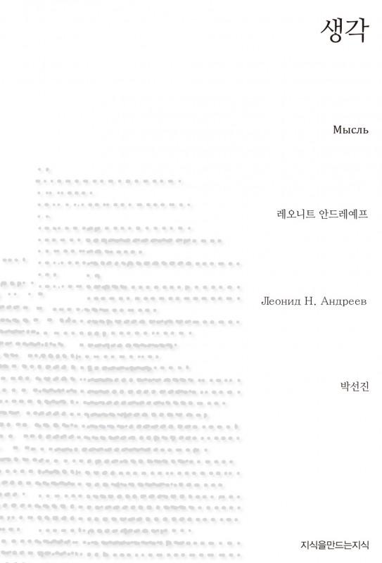 생각_희곡_표지자켓_121010