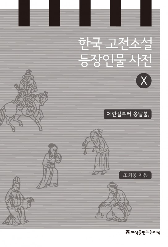 10_등장인물사전_에한걸부터 옹탈불_표지_121105
